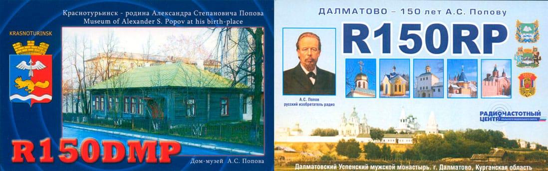 Юбилейная QSL-карта в честь 150-летия со дня рождения А.С. Попова. Краснотурьинск.
