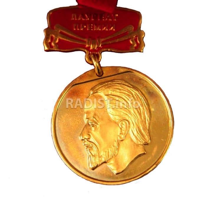 Медаль имени А. С. Попова, учреждённая Академией наук СССР в 1946 году (лауреат премии)