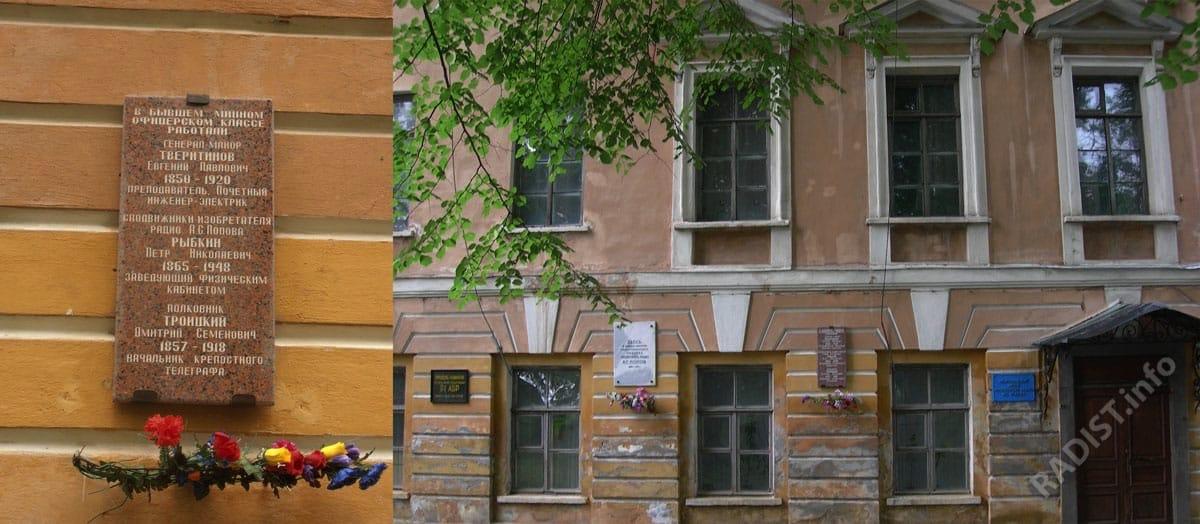 24 апреля 2001 г. в Мемориальном музее-кабинете А.С. Попова в Кронштадте состоялась конференция в честь его 95-летия. Перед началом конференции на здании музея (бывшем здании МОК) в торжественной обстановке, при поддержке внучатого племянника Троицкого - С.С. Лаппо, была открыта мемориальная доска соратникам А.С. Попова - П.Н. Рыбкину, Е.П. Тверитинову и Д.С. Троицкому.