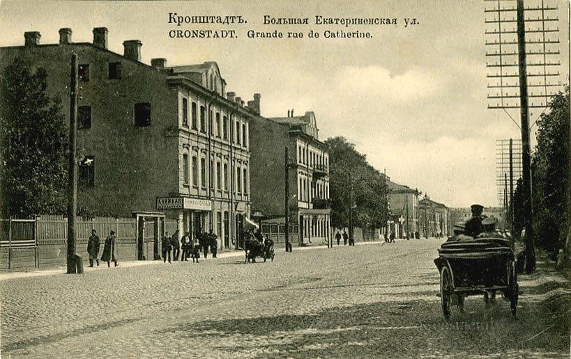 Большая Екатерининская улица, Кронштадт