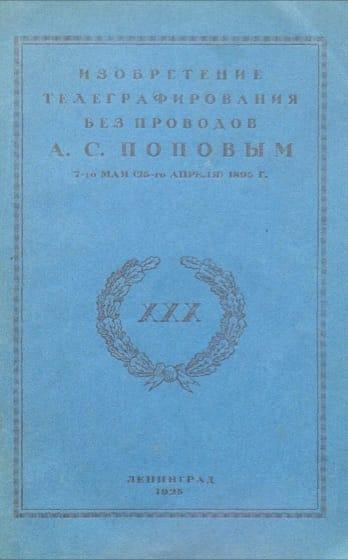 Брошюра «Изобретение телеграфирования без проводов А.С. Поповым 7-го мая (25-го апреля) 1895