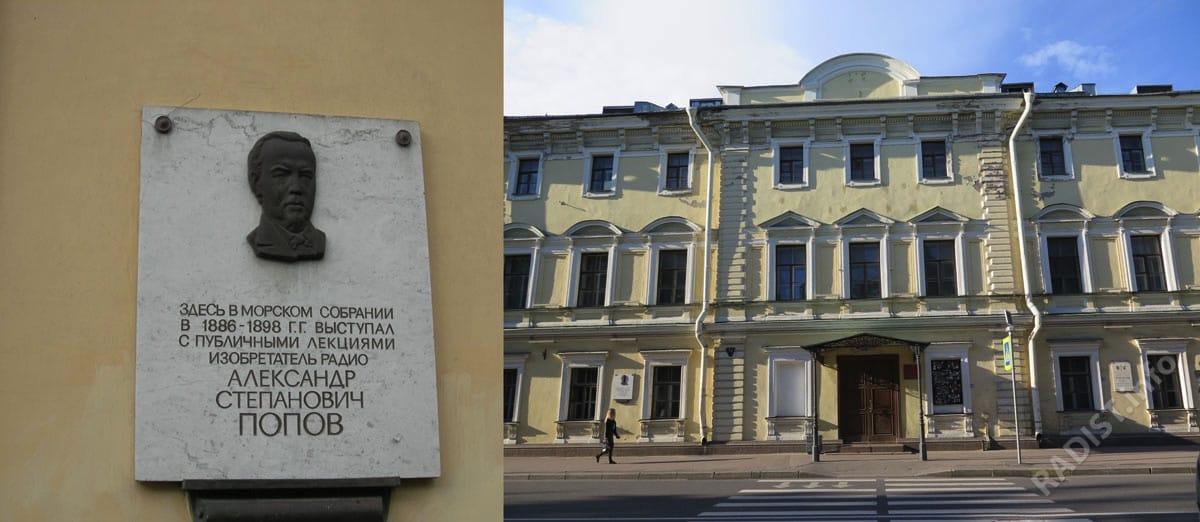 К 100-летию радио в мае 1995 г. в Кронштадте по ул. Советская, д. 43 открыта мемориальная доска на здании Морского Собрания (дом офицеров), где в 1886-1898 гг выступал с публичными лекциями А.С. Попов.