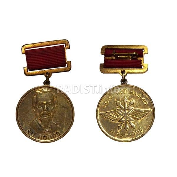 Медаль «100 лет Радио» (из личного архива Е.Ю. Рыбкиной)