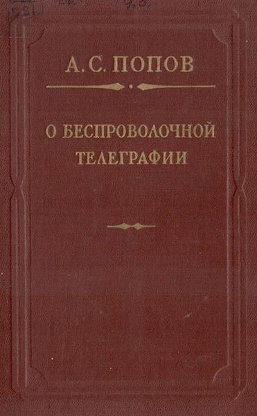 О беспроволочной телеграфии- Сборник статей, докладов, писем и других материалов.