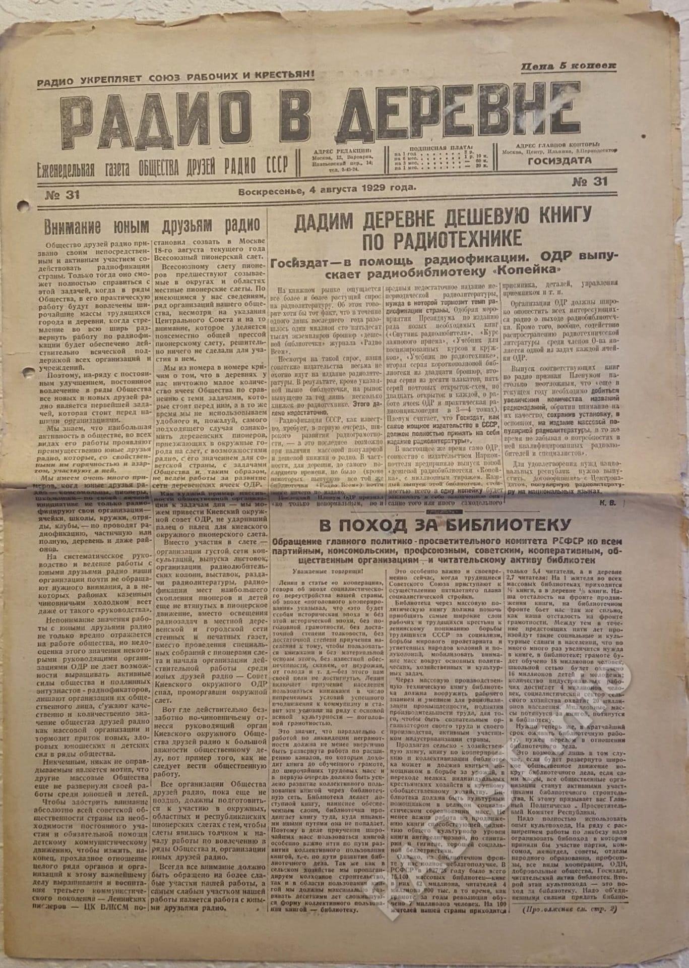 Обложка газеты Общества друзей радио СССР «Радио в деревне», 31-й выпуск, 4 августа 1929 г