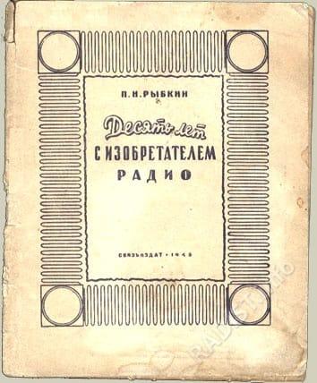Обложка книги «10 лет с изобретателем радио», автор П.Н. Рыбкин 1945 г.