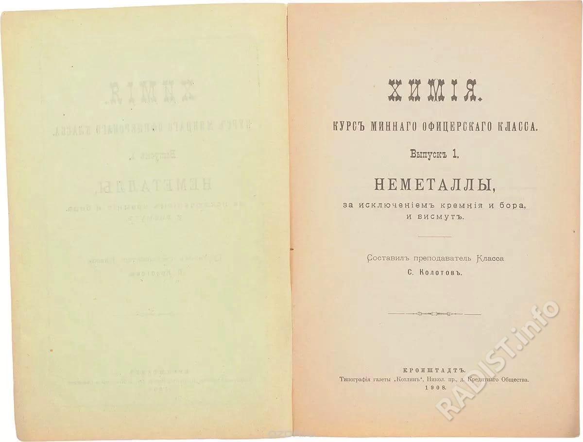 Обложка книги «Химия, курс Минного Офицерского класса «Неметаллы», преподаватель Класса С. Колотов, Кронштадт 1908 г.