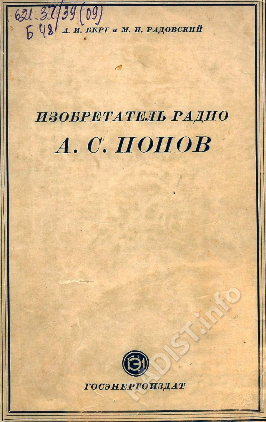 Обложка книги «Изобретатель радио А.С. Попов», А.И. Берг, М.И. Радовский, 1949 г.