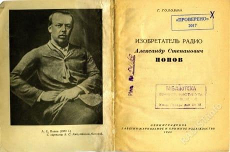 Обложка книги «Изобретатель радио Александр Степанович Попов», Г. Головин. Лениздат, 1945 г.