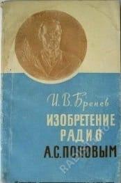 Обложка книги «Изобретение радио А.С. Поповым», И.В. Бренев, 1965 г.