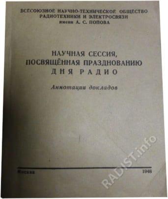 Обложка книги «Научная сессия, посвященная празднованию Дня радио». Аннотация докладов. НТОРЭС, 1948 г.