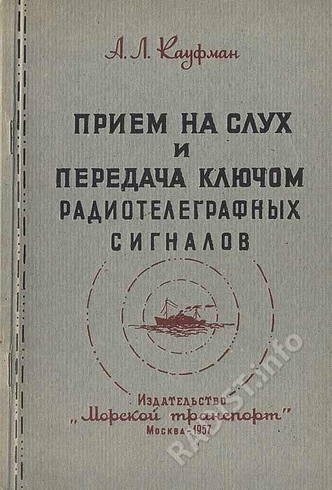 Обложка книги «Прием на слух и передача ключом радиотелеграфных сигналов», А.Л. Кауфман, 1957 г.