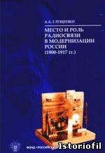 Место и роль радиосвязи в модернизации России