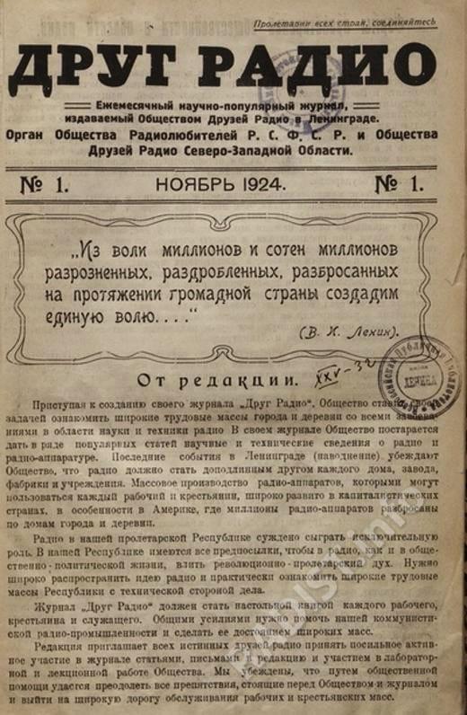 Обложка журнала Общества друзей радио СССР «Друг радио», выпуск 1-й, ноябрь 1924 г