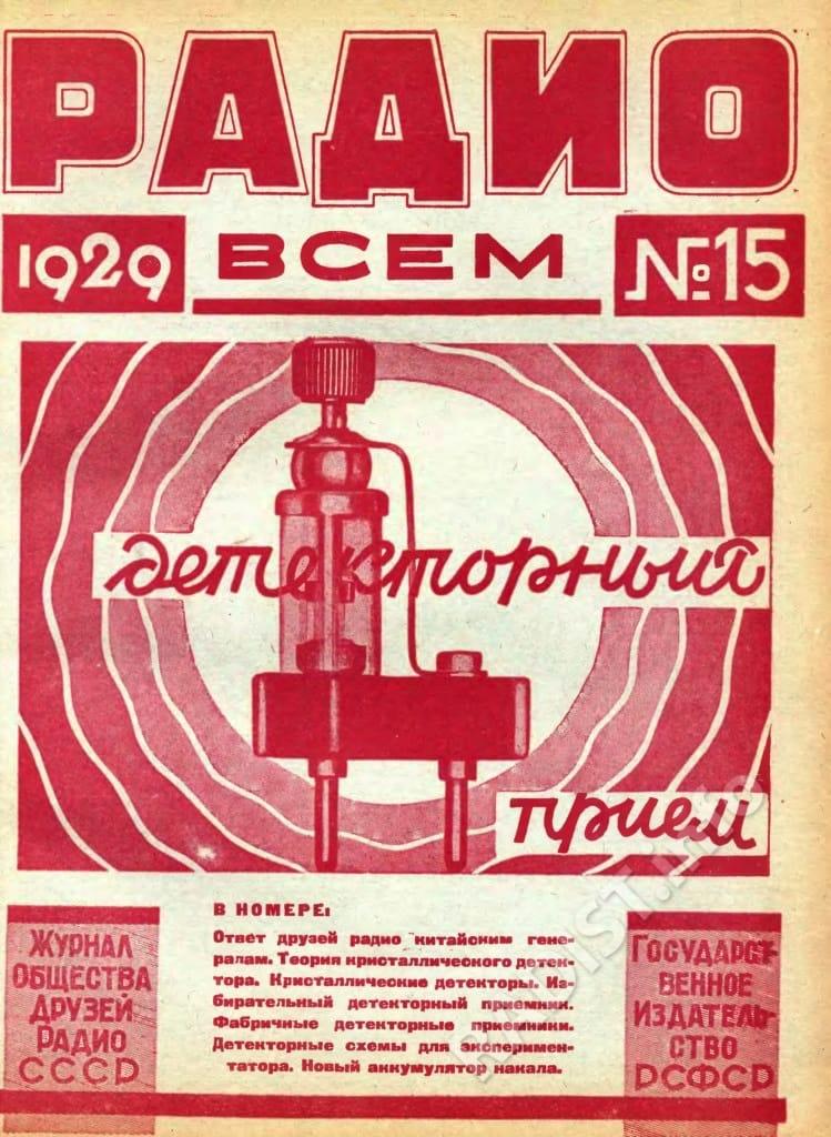 Обложка журнала Общества друзей радио СССР «Радио всем», 15-й выпуск 1929 г
