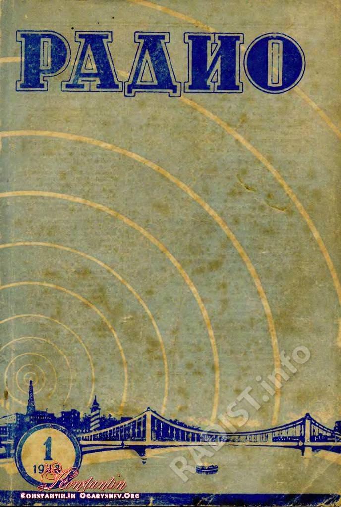 Обложка журнала «Радио», выпуск январь 1948 г., где опубликована статья в память о П.Н. Рыбкине