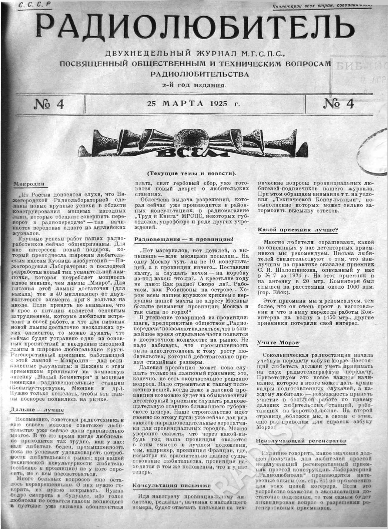 Обложка журнала «Радиолюбитель», выпуск №4, 25 марта 1925 г.