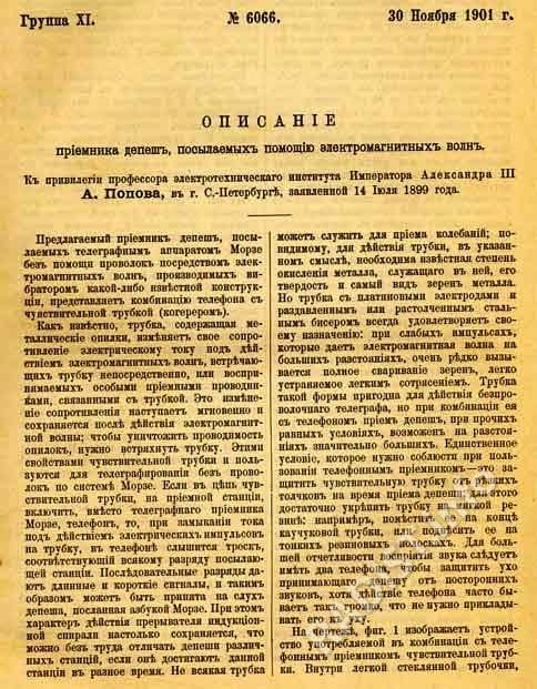 Патент №6066 А.С. Попова на привилегию изобретения телефонного приёмника от 30 ноября 1901 г.