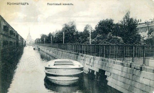 Портовый канал, Кронштадт, 1900-ые годы