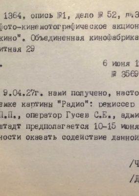 РГА ВМФ Фонд №1364, опись 1, дело 52, л 37