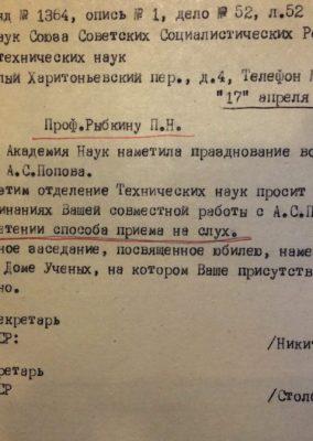 РГА ВМФ Фонд №1364, опись 1, дело 52, л 52