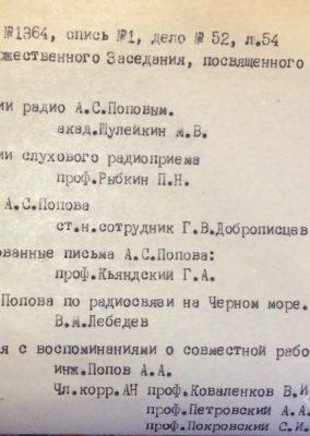 РГА ВМФ Фонд №1364, опись 1, дело 52, л 54