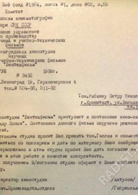 РГА ВМФ Фонд №1364, опись 1, дело 52, л 55