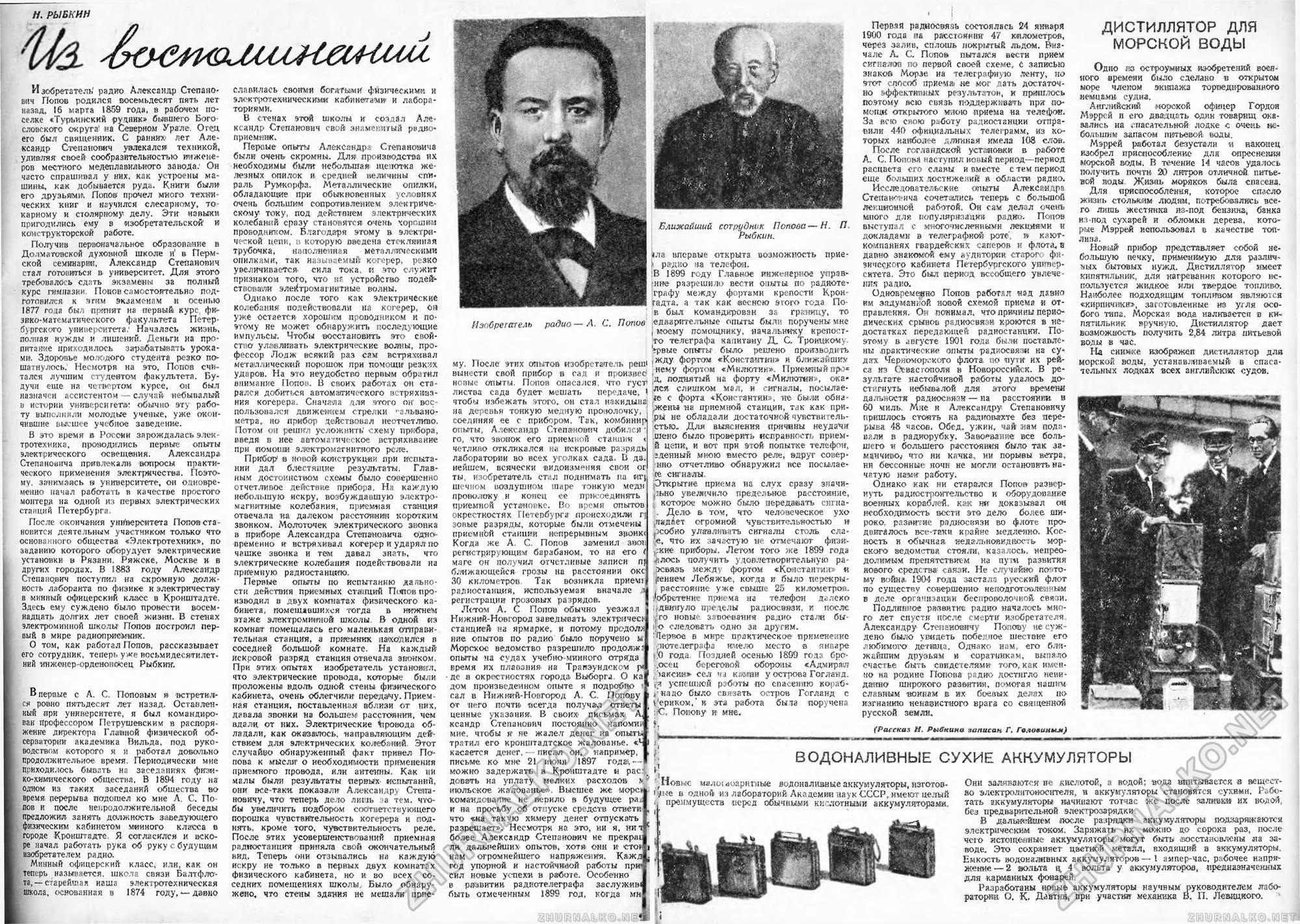 Статья «Из воспоминаний Рыбкина П.Н.» в журнале «Техника – молодёжи», выпуск апрель 1944 г., стр. 25-26