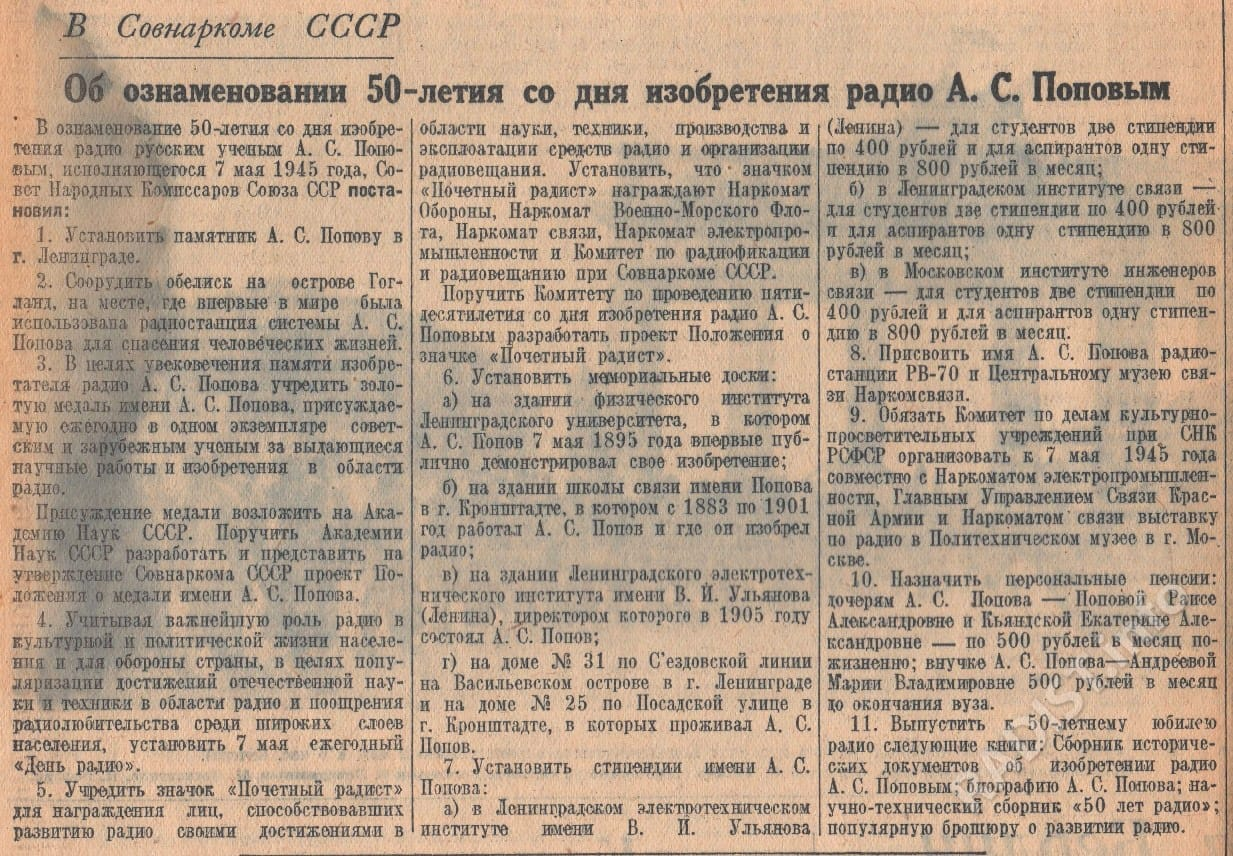 Статья из газеты «Правда» от 3 мая 1945 г