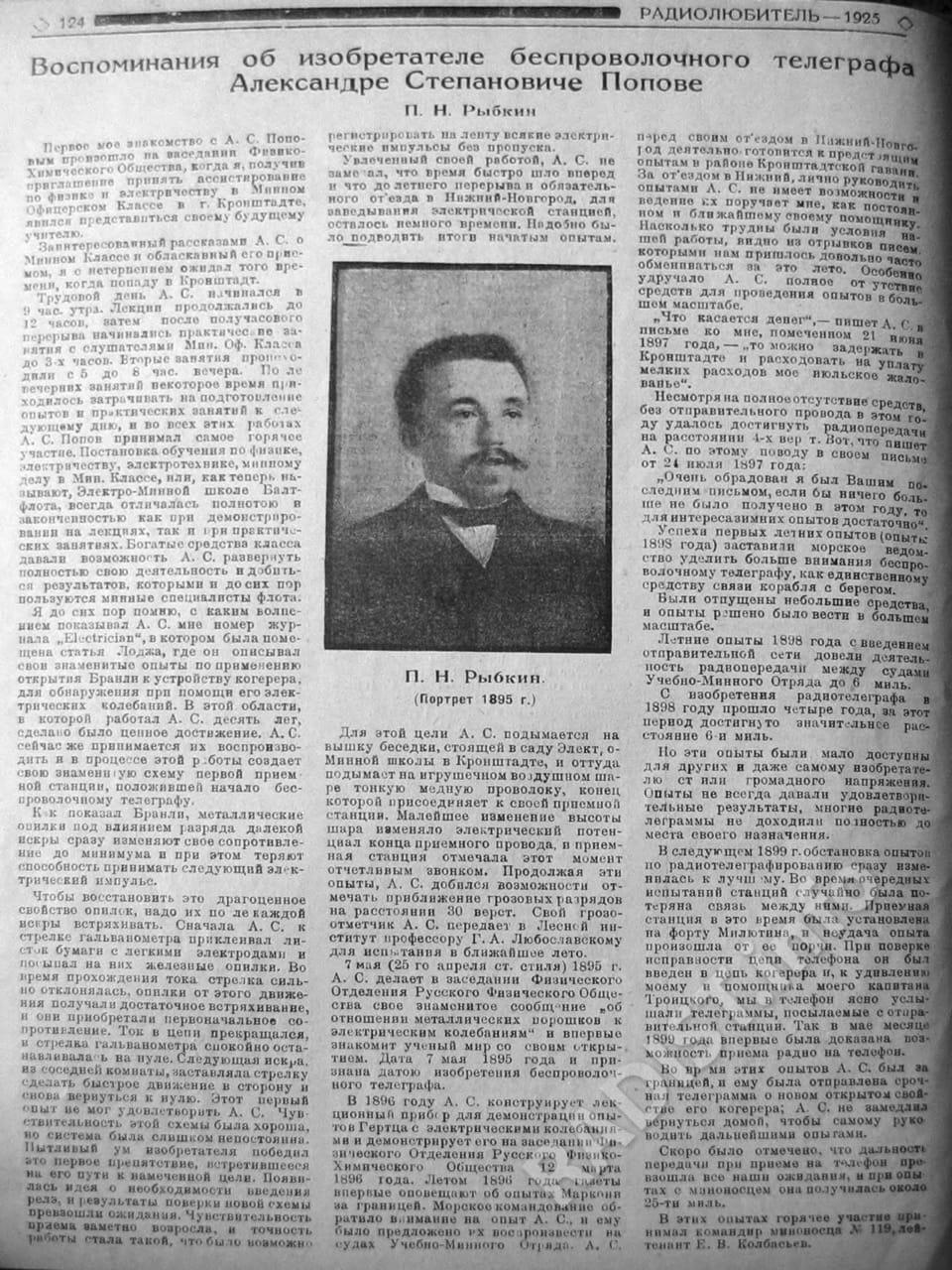 Статья из газеты «Радиолюбитель», 1925 г. Воспоминания П.Н. Рыбкина об изобретателе радио А.С. Попове
