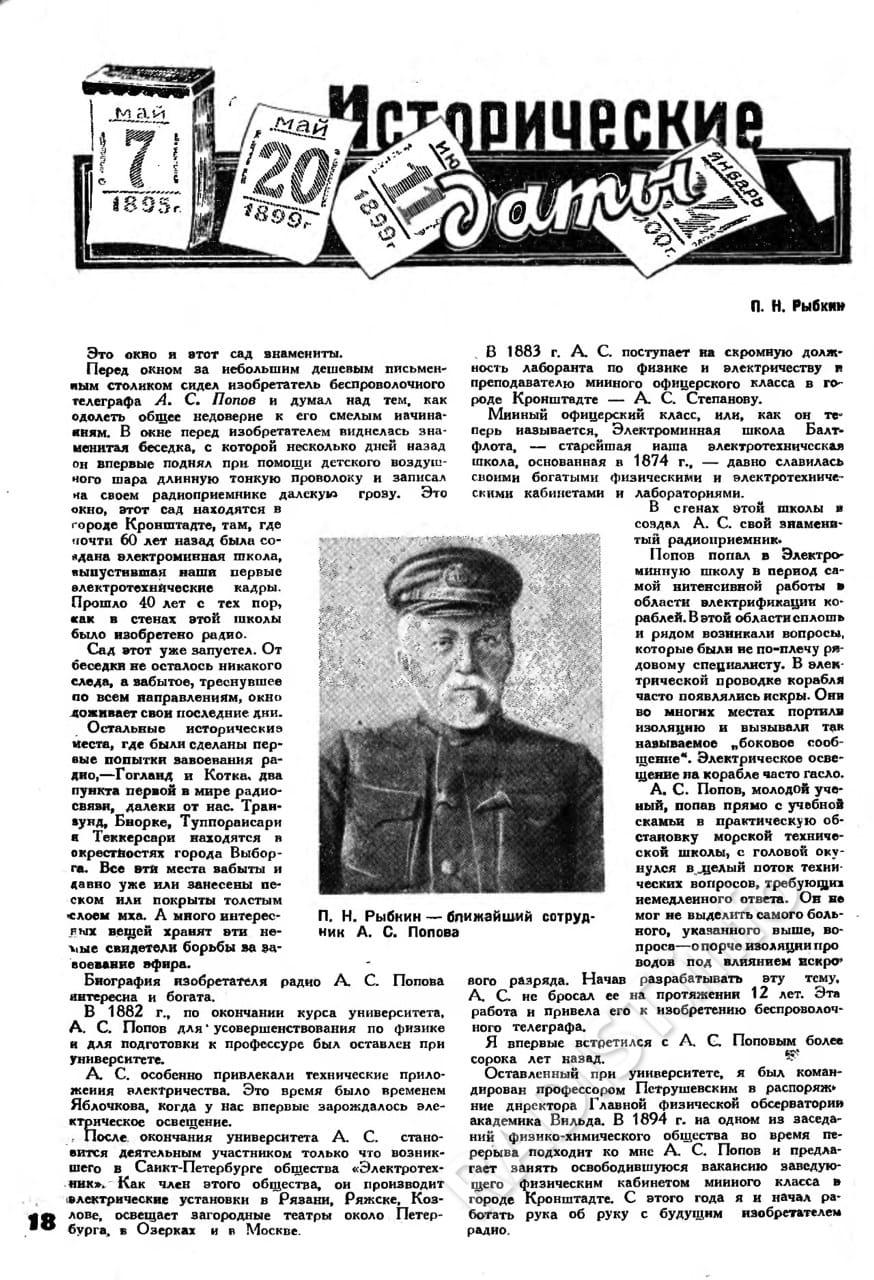 Статья из журнала «Радиофронт» № 9-10, май 1935 г. Исторические даты. Воспоминания П.Н. Рыбкина о А.С. Попове