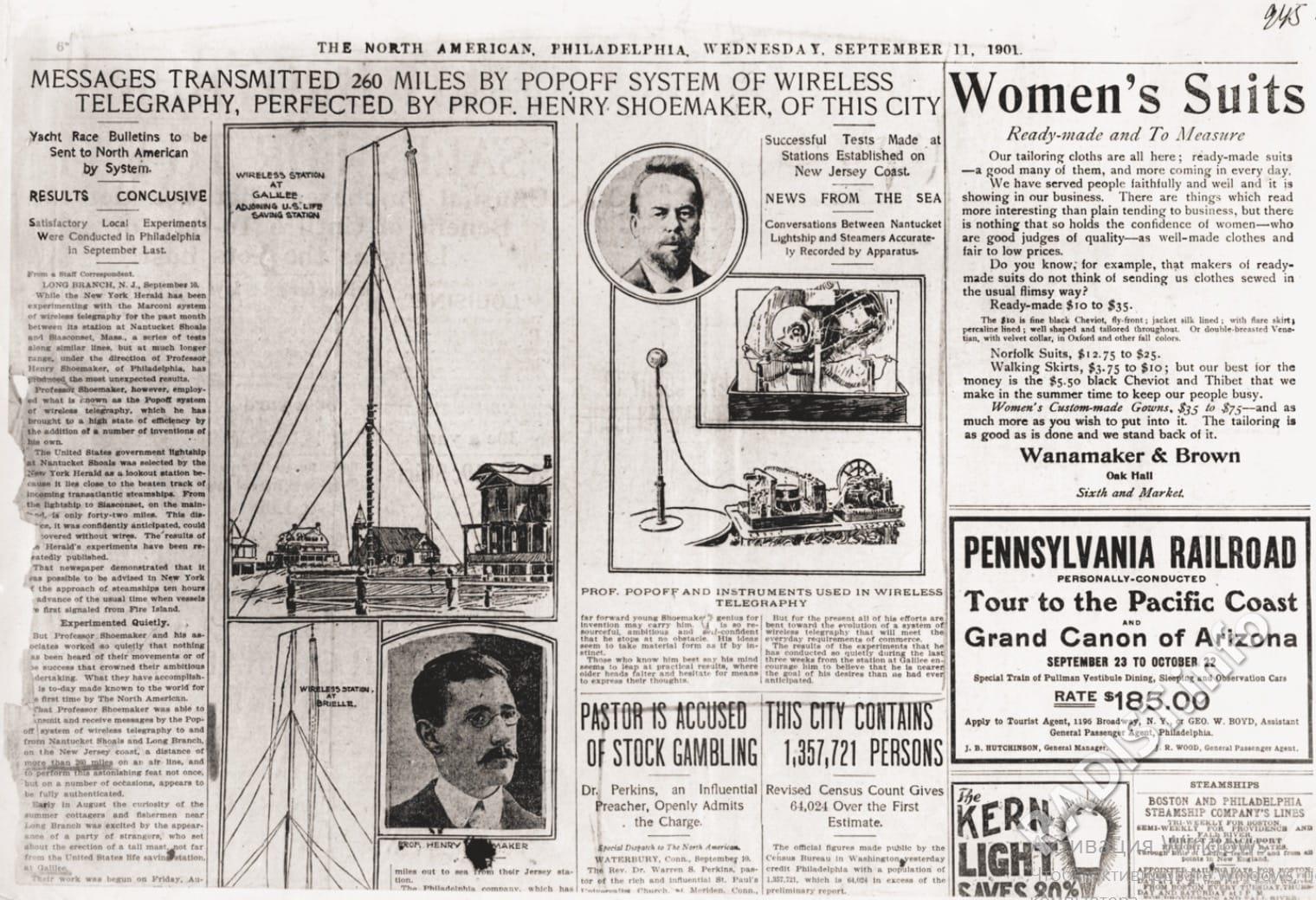 Статья об А.С. Попове в газете The North American, Филадельфия, выпуск от 11 сентября 1901 г.