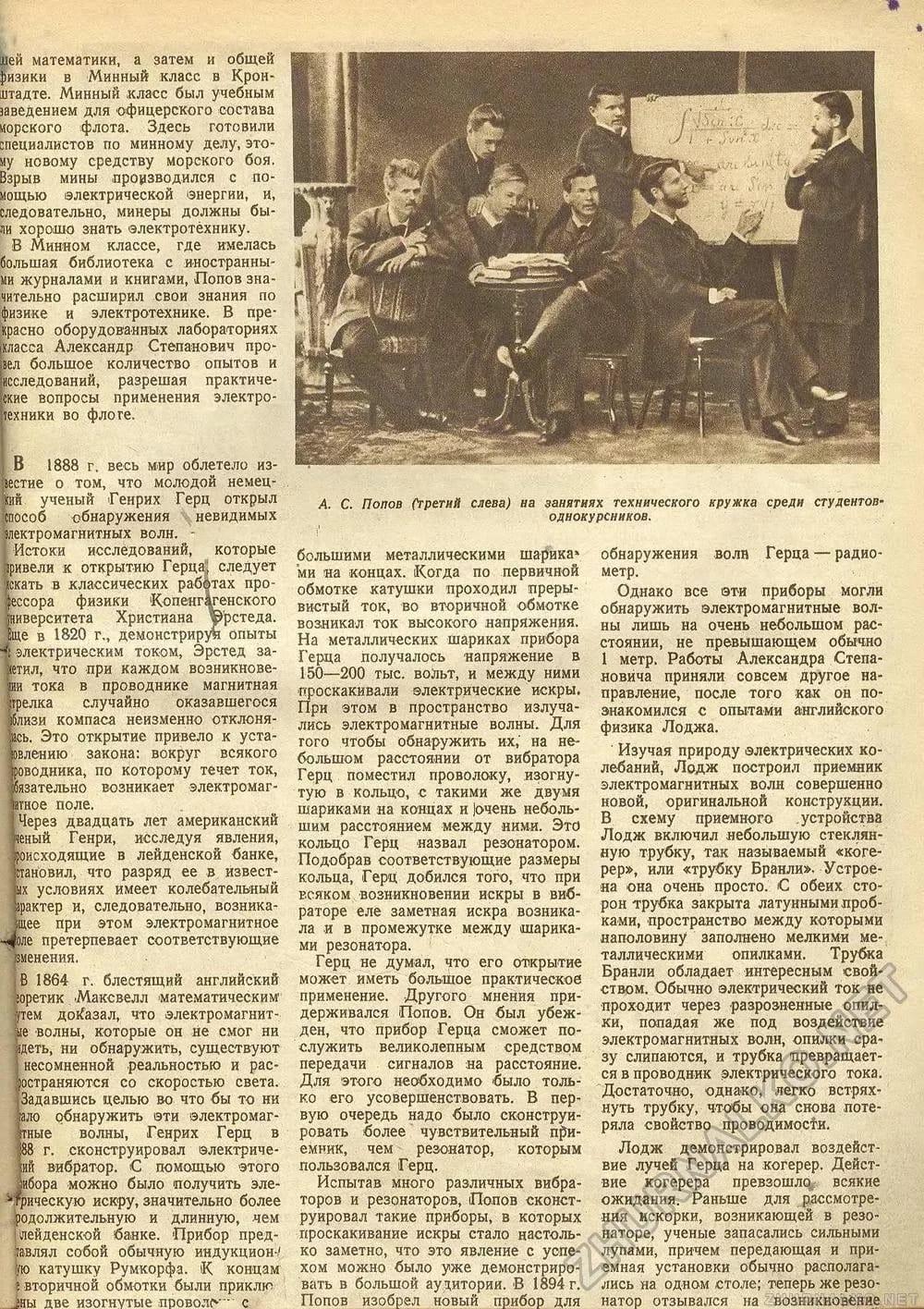 Статья о А.С. Попове в газете «Техника - молодежи» 11.10.1939 г., стр 77