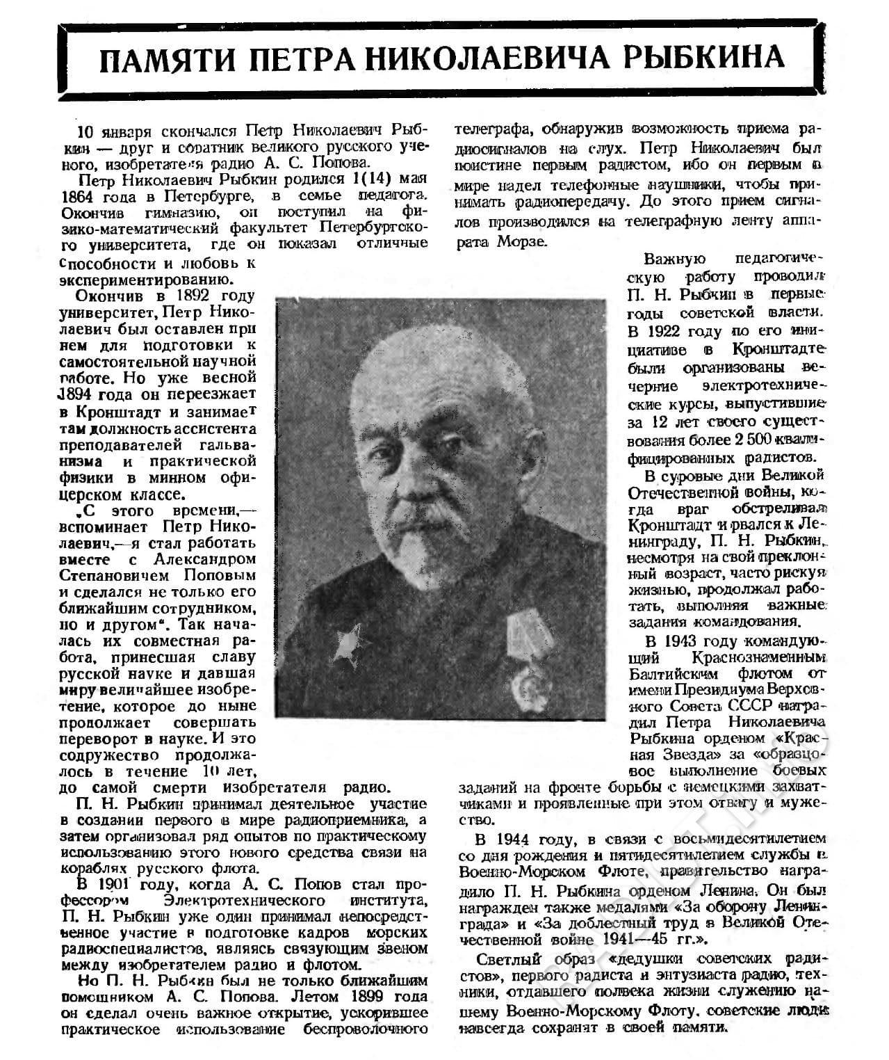 Статья в память о П.Н. Рыбкине в журнале «Радио», выпуск январь 1948 г.