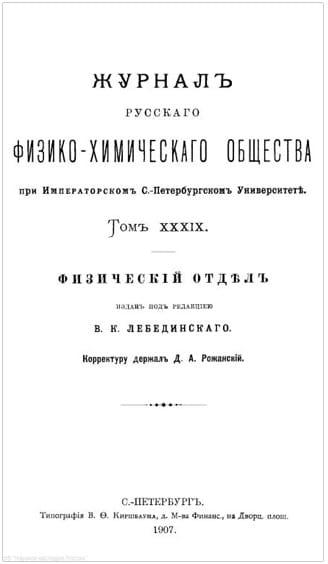 Статья в журнале Русского физико-химического общества «Радиотелеграфная сеть и ее элементы»