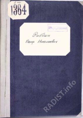 Архивная папка Рыбкина П.Н.