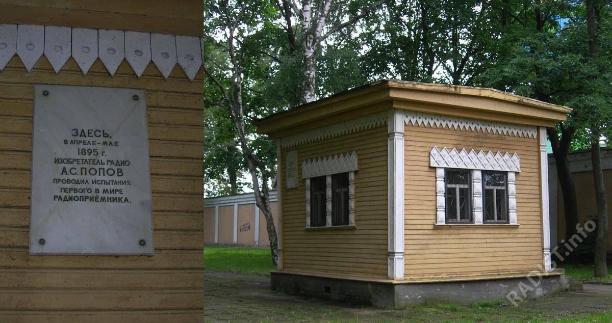 На ул. Макаровская в Кронштадте открыта мемориальная доска на беседке, где 7 мая 1895 года А.С. Попов и П.Н. Рыбкин впервые в мире приняли электромагнитные колебания грозовых разрядов на грозоотметчик.