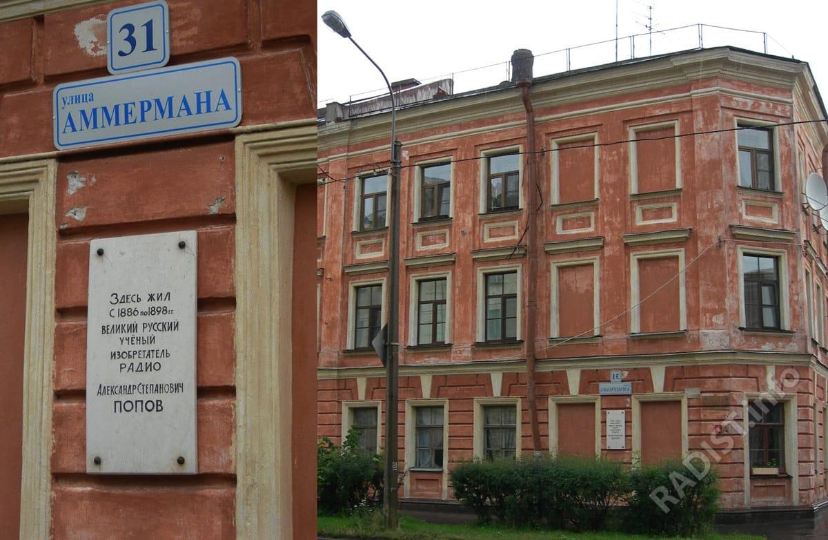 Мемориальная доска в Кронштадте на доме по ул. Аммермана, д. 31 (бывшая ул. Песочная, д. 31), где жил А.С. Попов с 1886 по 1898 годы