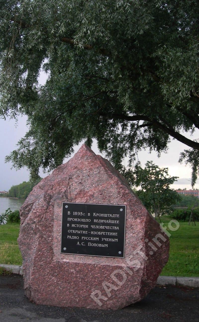 камень «Кронштадт - Родина Радио» на Тулонской аллее
