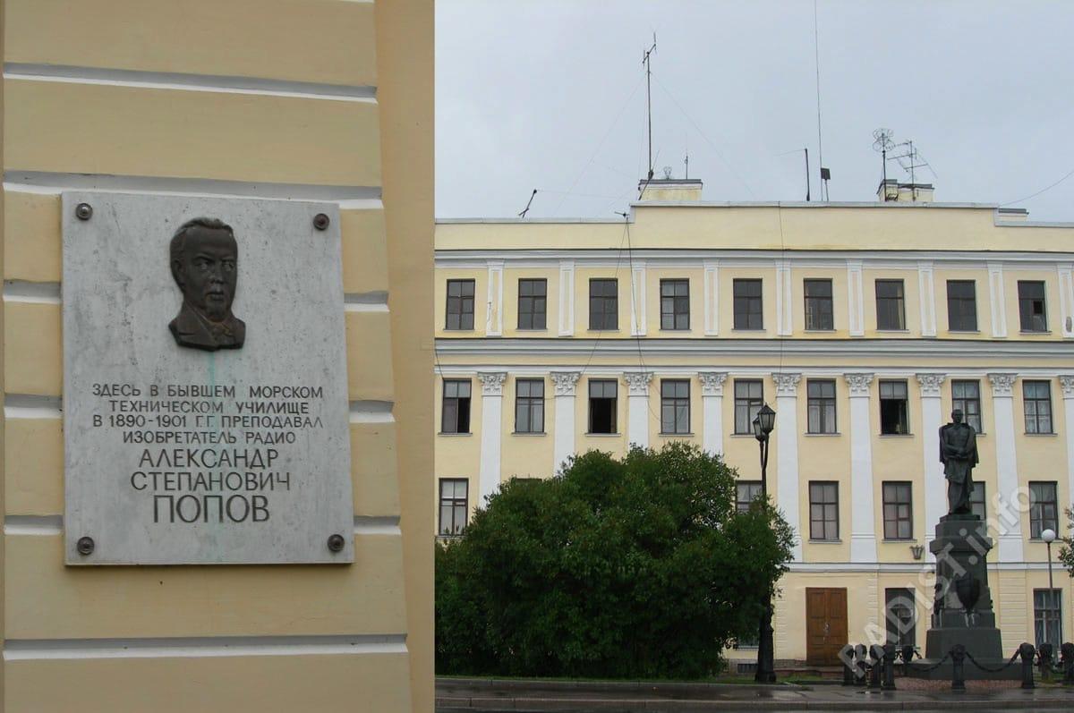 К 100-летию изобретения радио в мае 1995 г. в Кронштадте на ул. Макаровская, д.3 открыта мемориальная доска на здании бывшего Технического училища морского ведомства, где в 1890-1901 гг. преподавал А.С. Попов