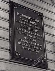 Мемориальная доска на беседке, в которой 7 мая 1895 года А.С. Попов и П.Н. Рыбкин