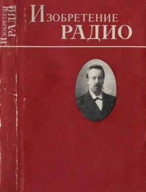 Изобретение радио. А.С. Попов. Документы и материалы., 1966 г
