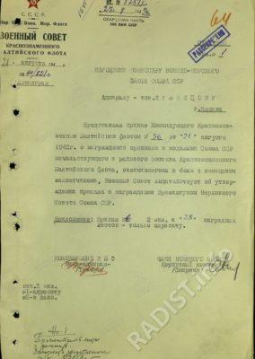Приказ № 56 от 21 августа 1942 года Командующего КБФ Тимбуц Адмиралу Кузнецову о награждении П.Н. Рыбкина орденом «Красная Звезда»_1