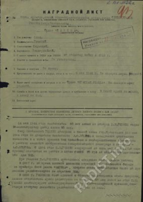 Указ Президиума Верховного Совета СССР от 22 июля 1944 года о награждении П.Н. Рыбкина орденом Ленина