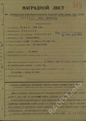 Приказ № 56 от 21 августа 1942 года Командующего КБФ Тимбуц Адмиралу Кузнецову о награждении П.Н. Рыбкина орденом «Красная Звезда»_3