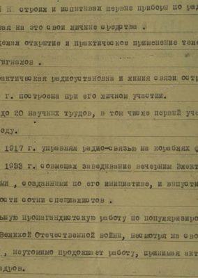 Приказ № 56 от 21 августа 1942 года Командующего КБФ Тимбуц Адмиралу Кузнецову о награждении П.Н. Рыбкина орденом «Красная Звезда»_4