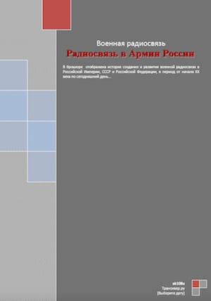Обложка сборника «Военная радиосвязь»