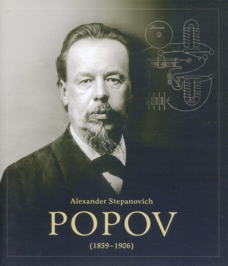 Обложка книги «Alexander Stepanovich Popov (1859-1906)». Издание СПб ГЭТУ «ЛЭТИ», Санкт-Петербург, 2008 г.