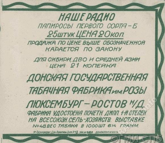 Этикетка табачных изделий «Папиросы «Наше радио» первого сорта Б. Донская государственная табачная фабрика им. Розы Люксембург», 1926 г.