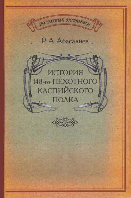 История 148-го пехотного Каспийского полка